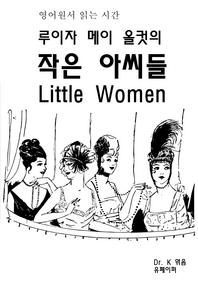 영어원서 읽는시간 루이자 메이 올컷의 작은아씨들 Little Women