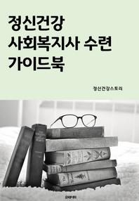 정신건강사회복지사 수련 가이드북