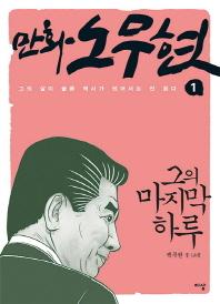 만화 노무현. 1: 그의 마지막 하루