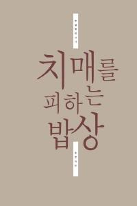 약이 되는 밥상.1 - 치매를 피하는 밥상 4/4