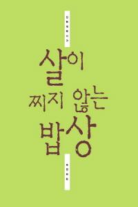 약이 되는 밥상.2 - 살이 찌지 않는 밥상 3/6