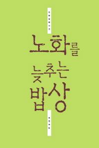 약이 되는 밥상.2 - 노화를 늦추는 밥상 5/6