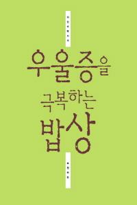 약이 되는 밥상.2 - 우울증을 극복하는 밥상 6/6
