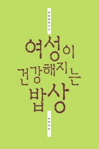 약이 되는 밥상.2 - 여성이 건강해지는 밥상 4/6