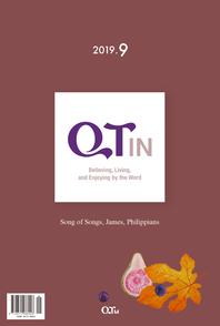 말씀대로 믿고 살고 누리는 큐티인(QTIN)(영문판)(2019년 9월호)