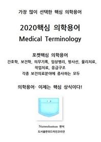 2020 핵심 의학용어