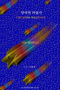 단어의 마술사 300 WORDS