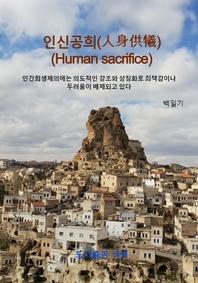 인신공희(Human sacrifice)